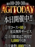 AGITOday